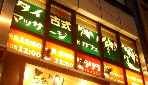 タイ古式マッサージ&カフェ RelaLila(リラリラ) 神田本店