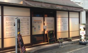キュアセラピア 高円寺店