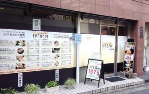 キュアセラピア 荻窪 仲通り店