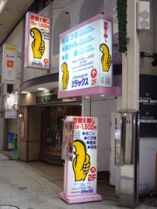 リラックス 阿佐ヶ谷店