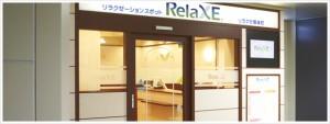 リラクゼ JR御徒町駅店