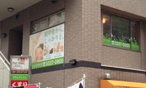 Re.Ra.Ku 高円寺店