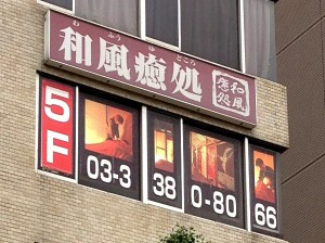 和風癒処(わふうゆどころ) 中野店