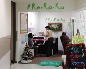 Re.Ra.Ku 東急プラザ蒲田店