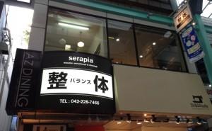 serapia セラピア 吉祥寺店