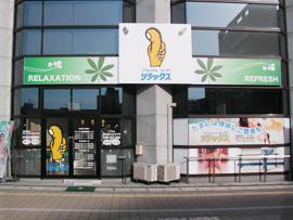 リフレッシュセンター リラックス 宇都宮ポートホテル店