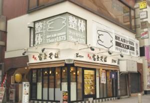 ベアハグ 赤坂見附店