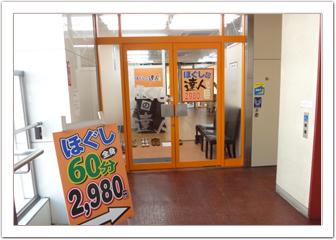 ほぐしの達人 町田店