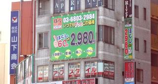 ほぐし&HOGUSHI 上野駅前店