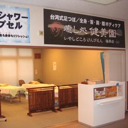 癒し処 健美園 篠栗店
