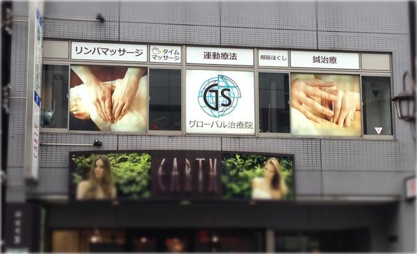 グローバル治療院 恵比寿店