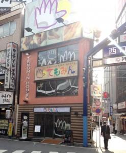 てもみん 神田駅前店