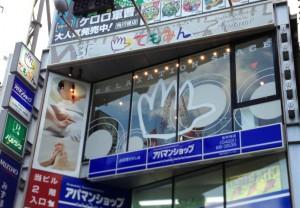 てもみん 吉祥寺駅前店