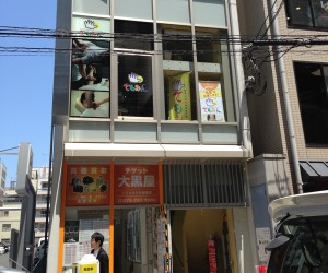 てもみん 京都四条烏丸店