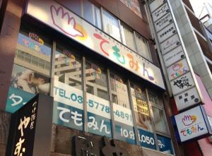 てもみん 渋谷駅東口店