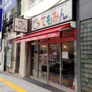 てもみん 新宿駅東口店