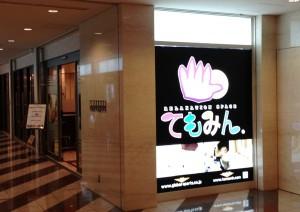 てもみん 汐留シティセンター店
