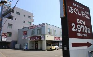 ほぐしやさん 新青梅街道武蔵村山榎店