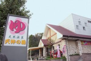 丸井健康室 整体ルーム 高崎天神の湯店