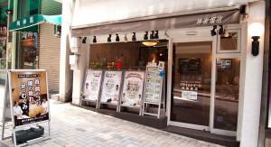 プライムトリート 神楽坂店