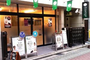 プライムトリート 上野店