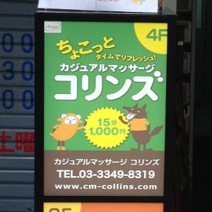 カジュアルマッサージ コリンズ 新宿西口駅前店