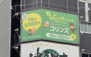 カジュアルマッサージ コリンズ 新宿西口本店