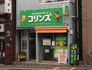 カジュアルマッサージ コリンズ 牛込柳町店