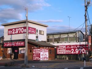 ほぐしやさん 武蔵村山榎2号店