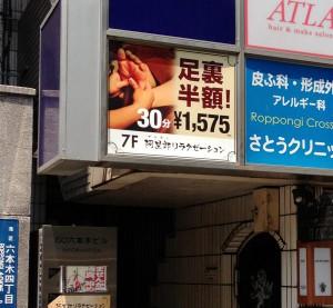 阿里郎(アリラン)リラクゼーション 六本木店