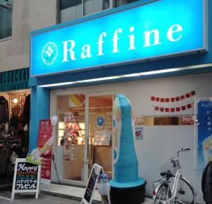 ラフィネ高円寺パル店