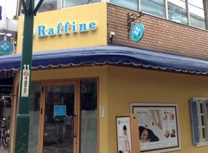 ラフィネ 中野店