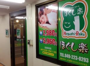 ほぐし楽 川越店