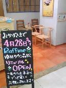 ラフィネ ゆめタウン高松店