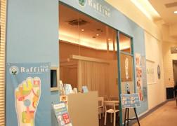ラフィネ イオン若松ショッピングセンター店