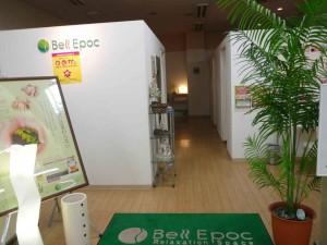 ベルエポック 大竹店