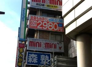 コリとる298 埼玉川口店