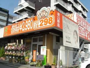 コリとる298 宇都宮駅東口本店