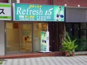 Refresh15 半蔵門店