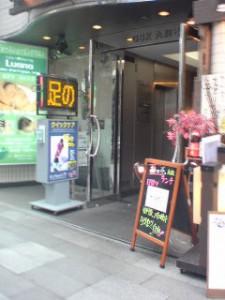 Refresh15 市ヶ谷本店