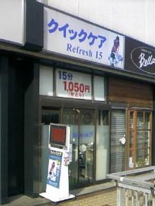 Refresh15 町田店