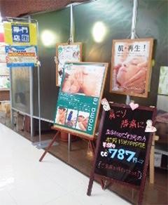 リラックス イオン東神奈川店