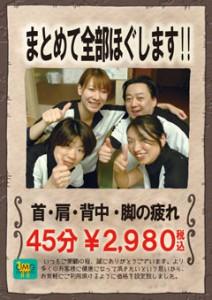 リラックス イオン西新井店
