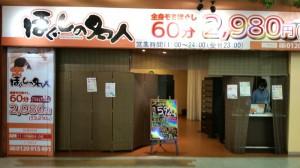 ほぐしの名人 新潟駅南店