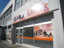 ほぐしの名人 川中島店