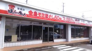 ほぐしの名人 聖籠東港店