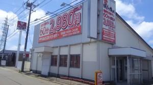 ほぐしの名人 山形酒田国道7号店