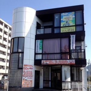 ほぐしの名人 山口平井店