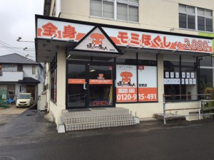 ほぐしの名人 山口宮野店