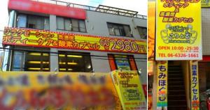 リラクゼーションコンビニ こりとるPLUS 上新庄駅前店F